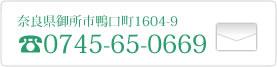 奈良県御所市鴨口町1604-9 0745-65-0669